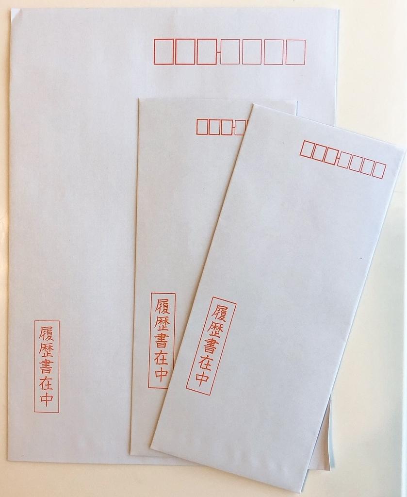 セブンイレブンで売っている履歴書パート・アルバイト用 大型・小型封筒