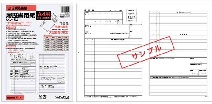 コクヨのA4判履歴書