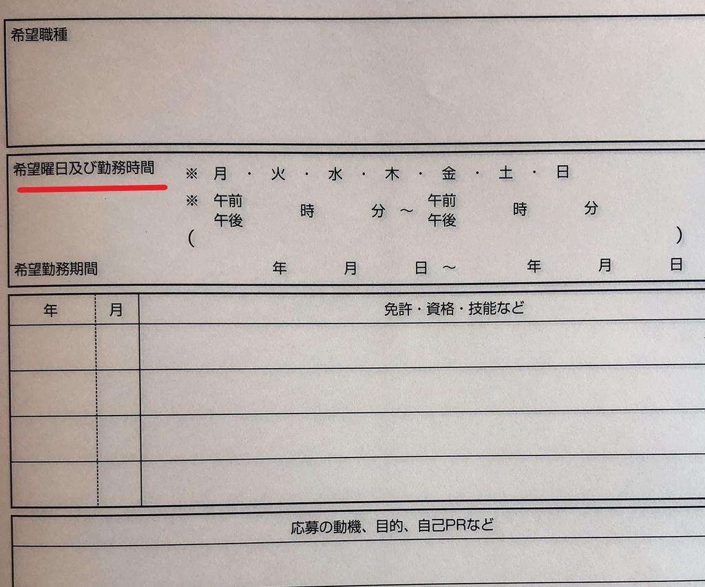 ローソンの履歴書用紙パート・アルバイト用『希望曜日及び勤務時間』の項目
