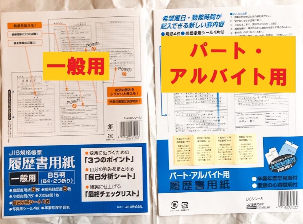 ローソンで売っている履歴書用紙の種類2つの表紙