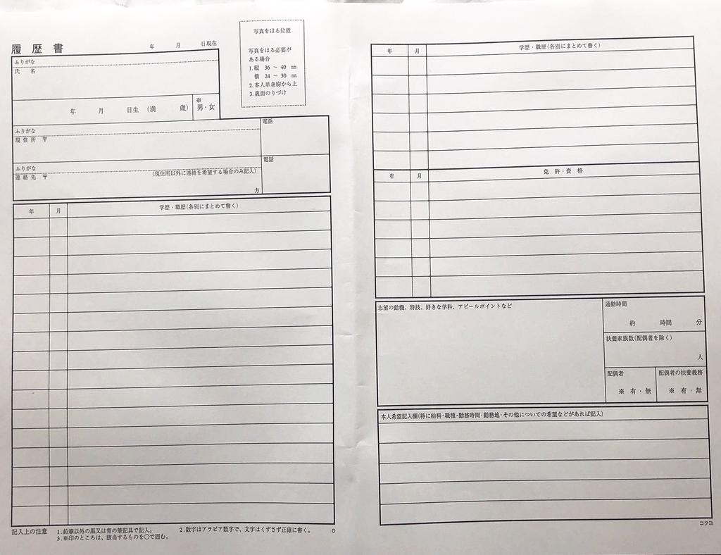ローソンで売っている履歴書用紙一般用6枚