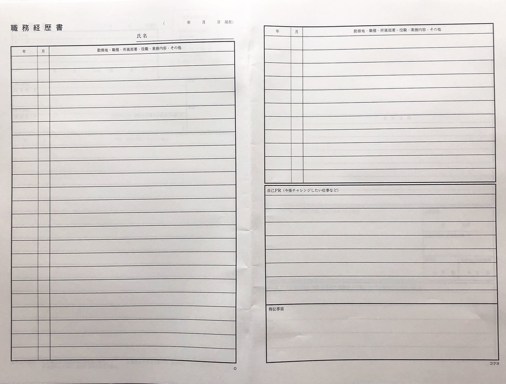 ローソンで売っている履歴書用紙一般用の職務経歴書6枚