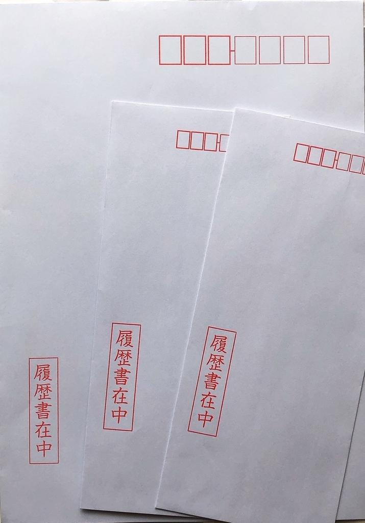 ローソンで売っている履歴書用紙一般用の大型・小型封筒