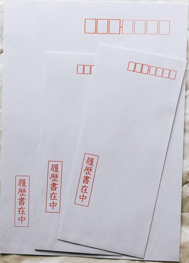 ローソンで売っている履歴書用紙パート・アルバイト用の封筒