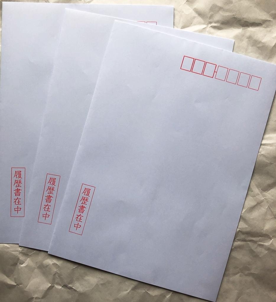 ファミリーマートで売ってる履歴書用紙の中身、大型封筒