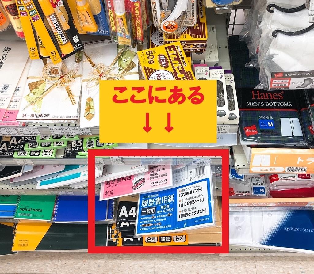 デイリーヤマザキで売っている履歴書用紙の店内売り場