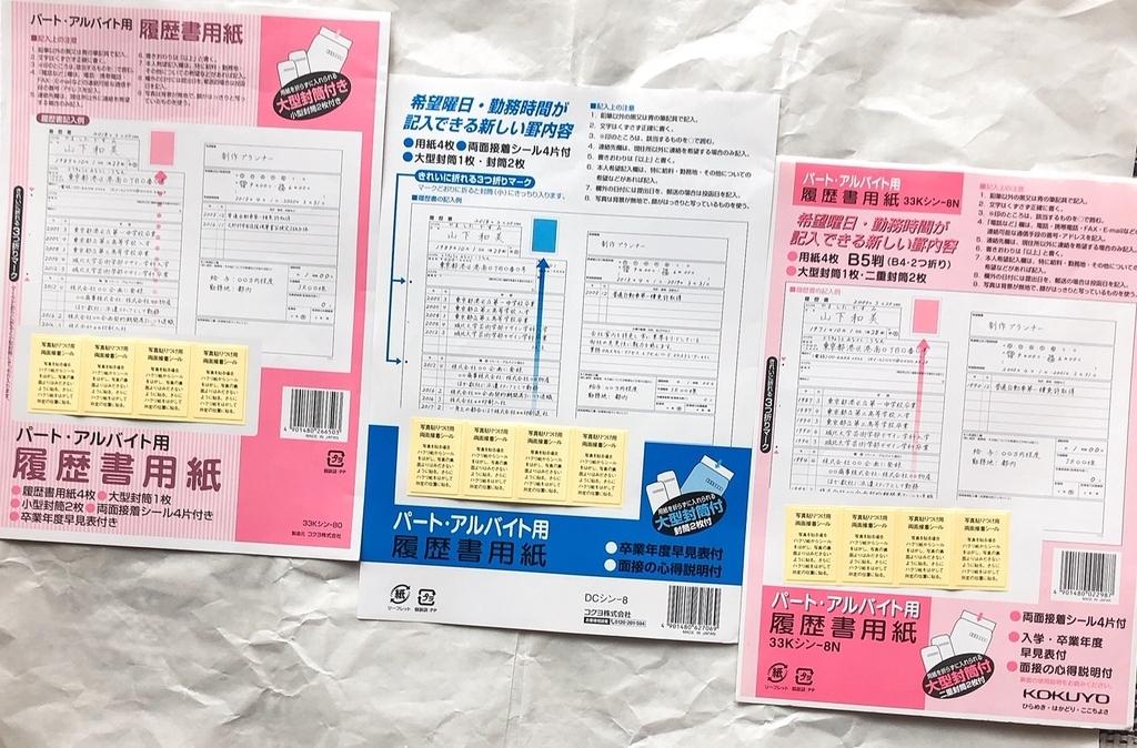 コンビニ各社で売られているパート・アルバイト用履歴書用紙3種