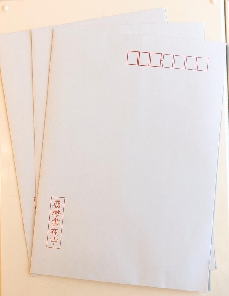セブンイレブンの履歴書用紙一般用の大型封筒3枚