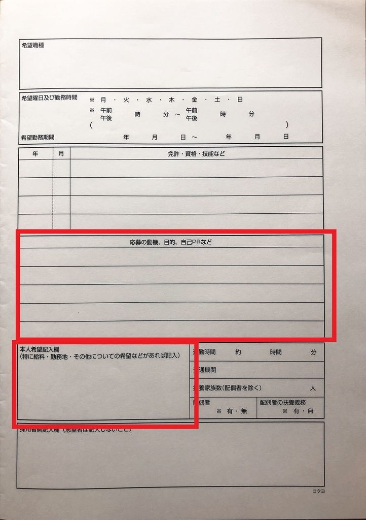履歴書用紙の志望動機と本人希望欄に赤枠