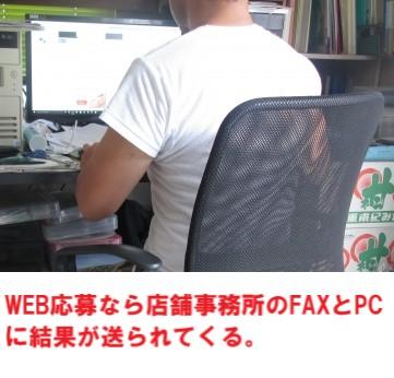 募集状況をパソコン画面でチェックする店長