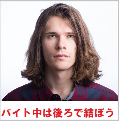 ロン毛の男性
