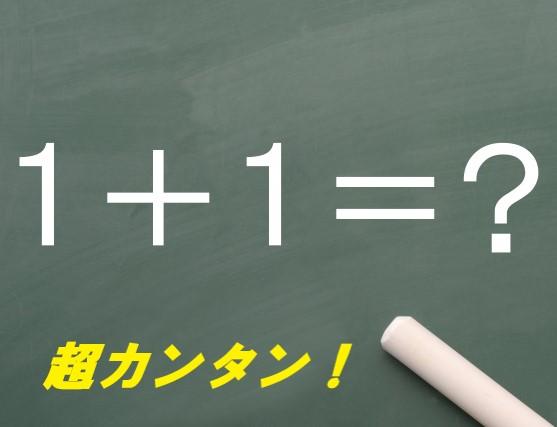 黒板に書かれた超簡単な計算問題