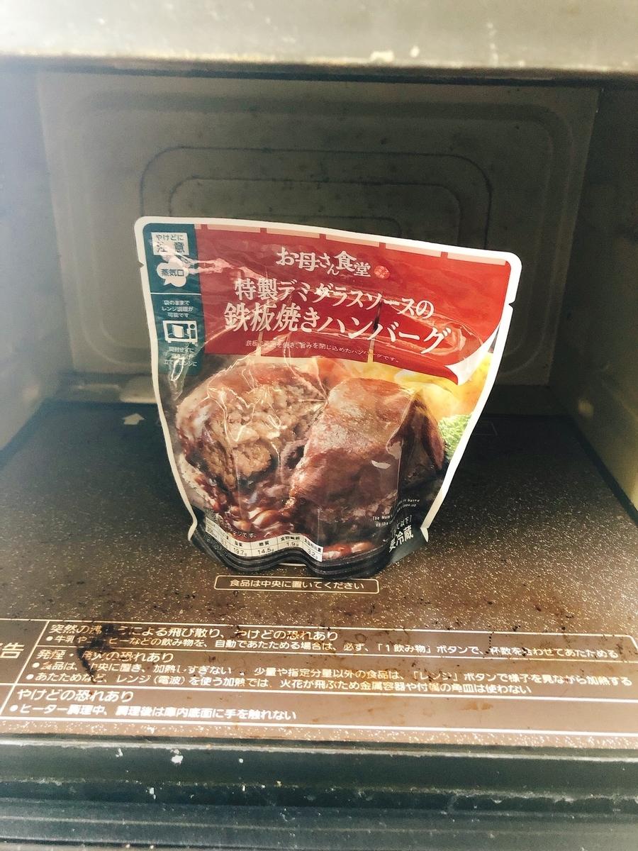 パッケージのまま電子レンジに入ったお母さん食堂のハンバーグ