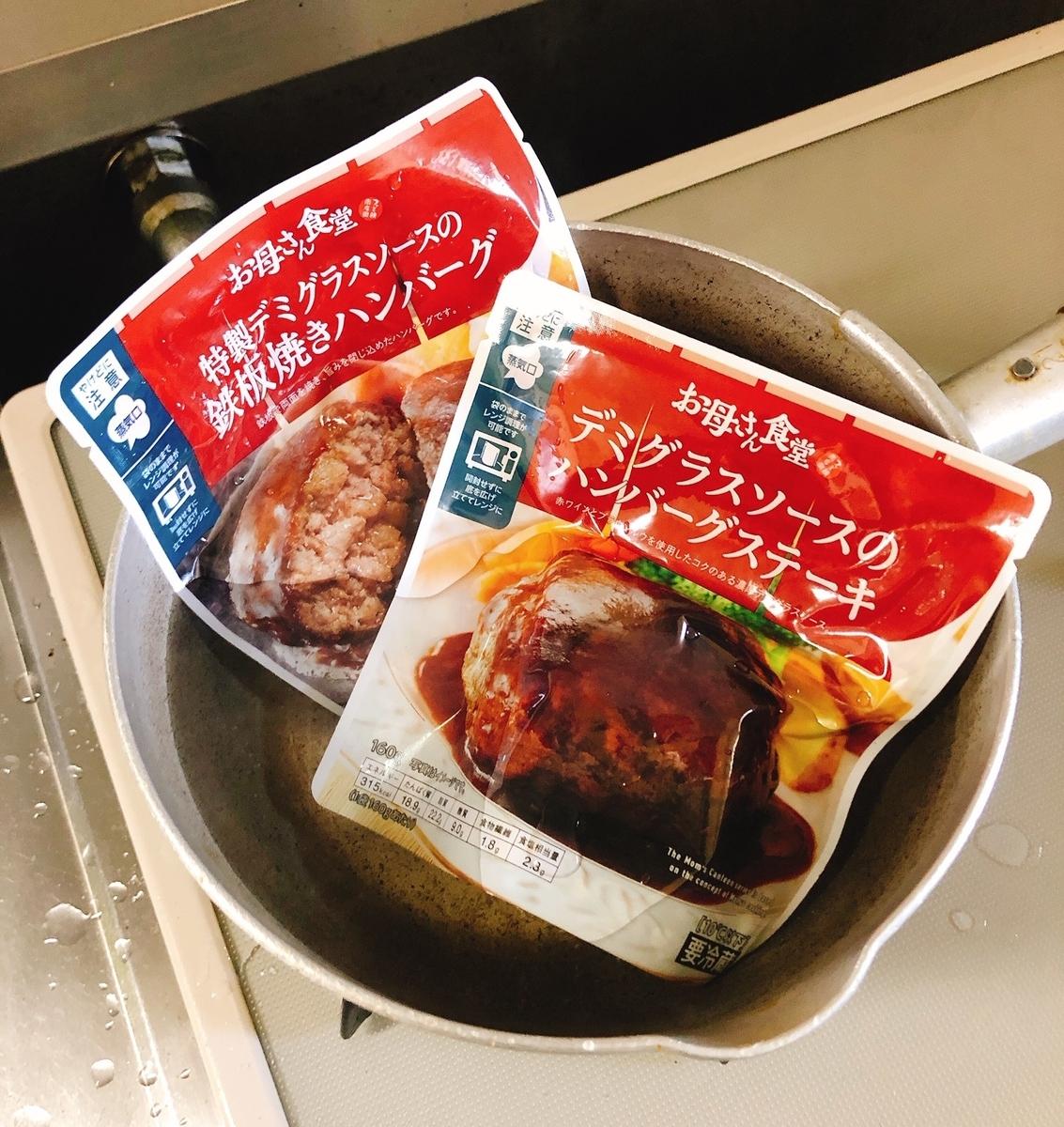 湯煎で加熱中のお母さん食堂のハンバーグ2つ