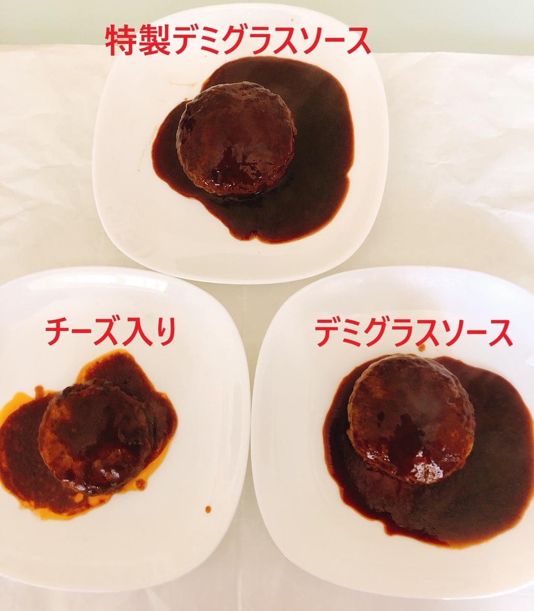 お母さん食堂のハンバーグ3種類を食べ比べるところ