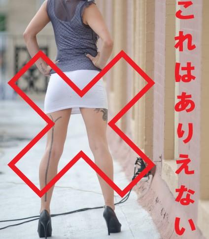 短すぎるスカートを着ている女性にバツマーク