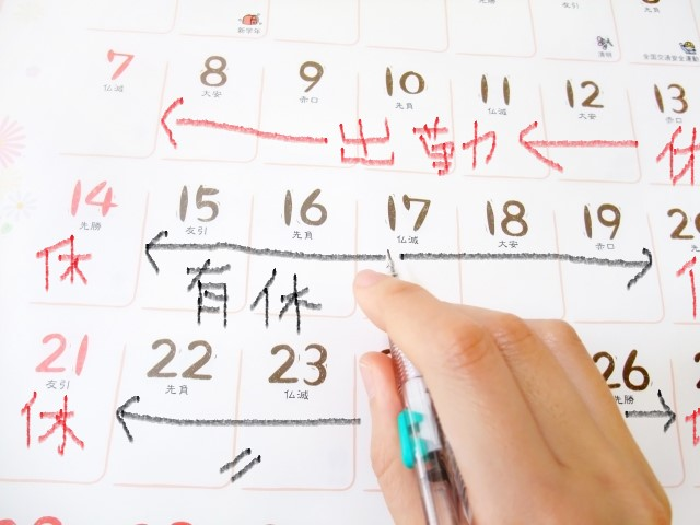 カレンダーに有給休暇を記入