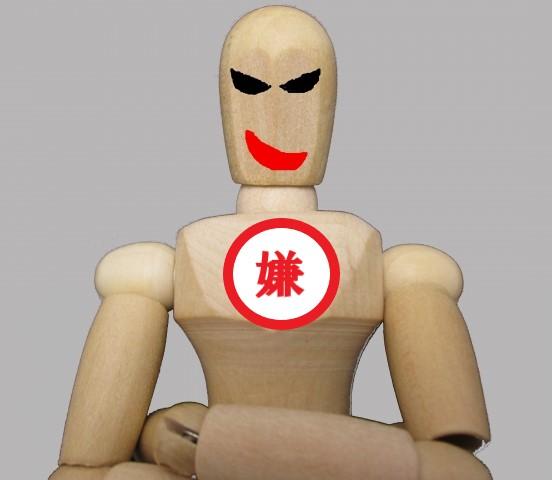 嫌な奴をイメージした腕組みをする人形