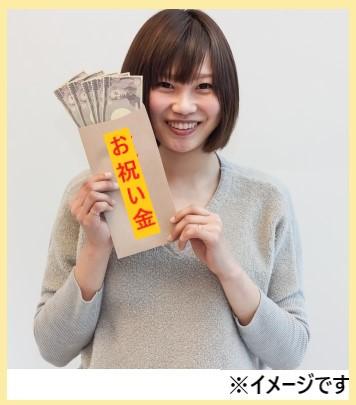 マッハバイトでお祝い金をもらった女性のイメージ写真