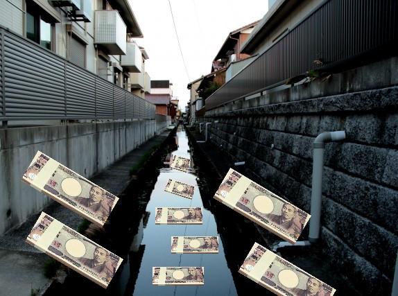 どぶに捨てられた大量の1万円札