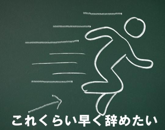 黒板にチョークで書かれた走って逃げる人