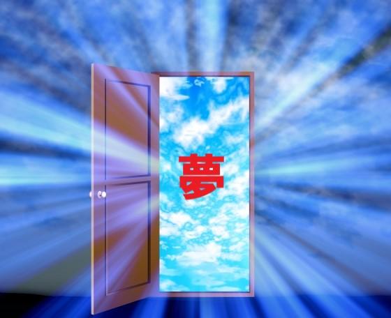 夢と書かれた扉が開いた