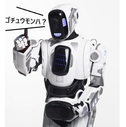 飲食店で注文を取るロボット