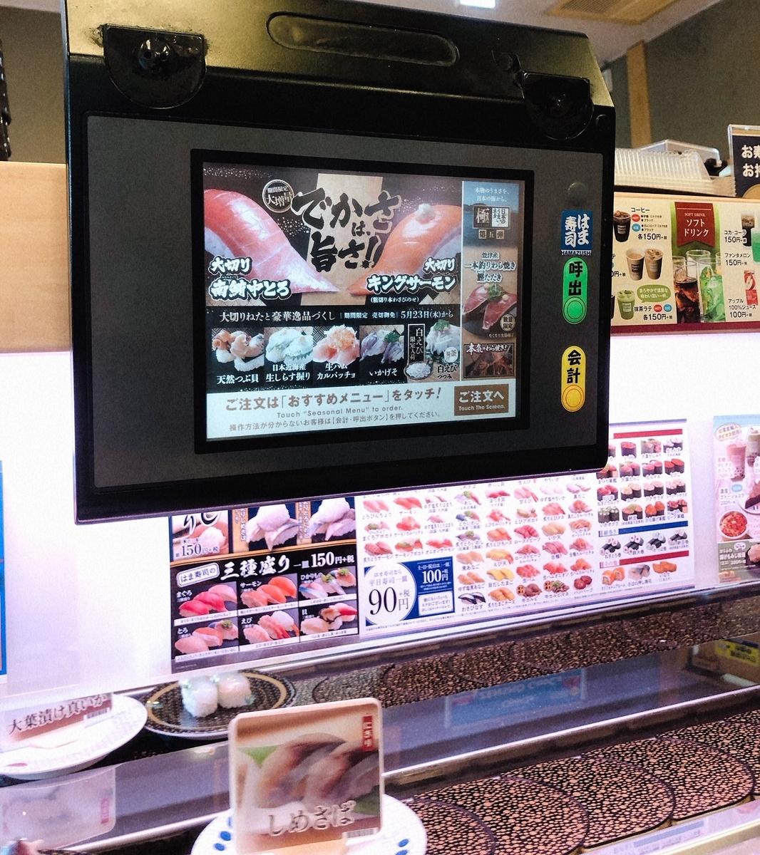 はま寿司のオーダー端末