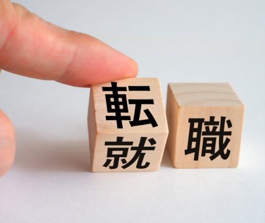 転職と印字されたブロック
