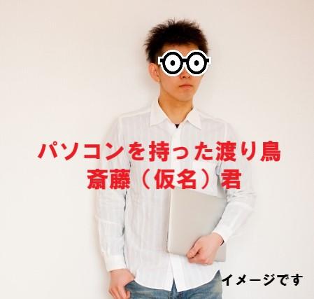 パソコンを持った男性 斎藤(仮名)君