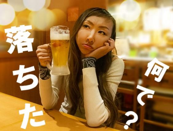 飲食店バイトに落ちたから居酒屋でヤケ酒のビールを飲む女性