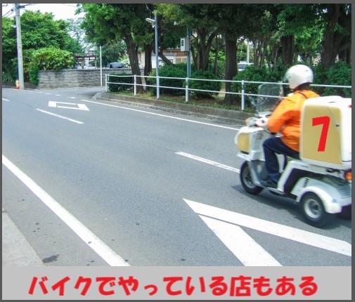 バイクでデリバリーをする人
