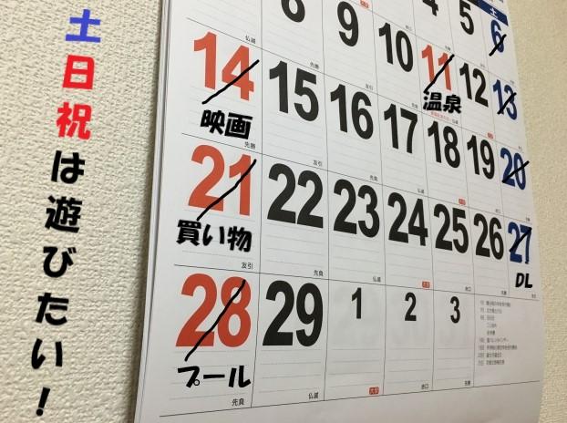 土日と祝日に休みマークが入っているカレンダー