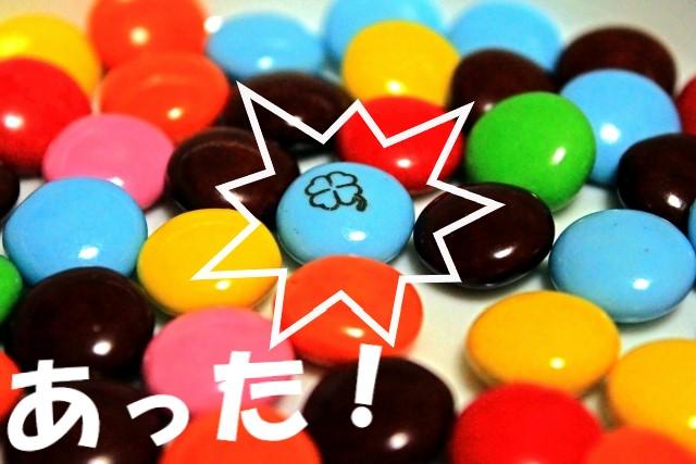 たくさんのマーブルチョコから見つけた当たりチョコ
