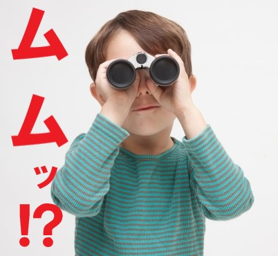 双眼鏡で片っ端から調べる男子