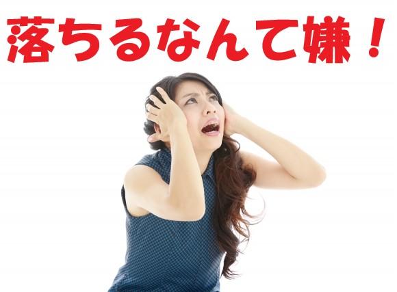 頭を抱えて絶叫するカフェバイトに落ちる女性