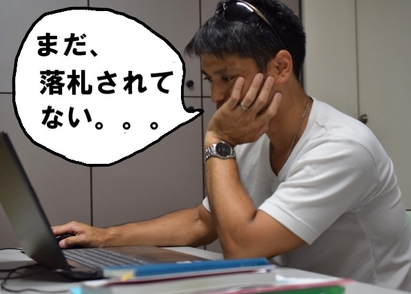 オークションサイトをパソコンで確認する男性
