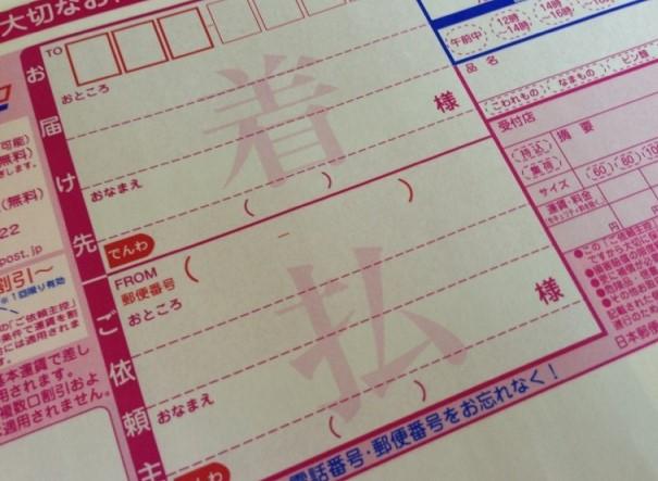 宅配便の着払い伝票、送料無料