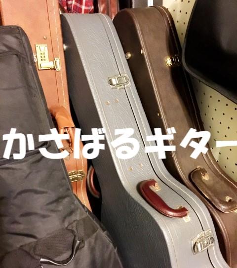 部屋から無くならないかさばるギター