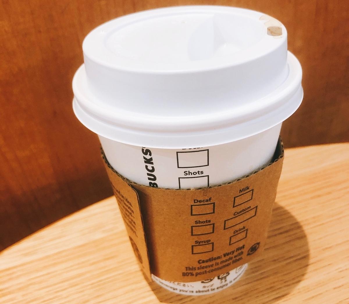 スタバのコーヒー紙カップ