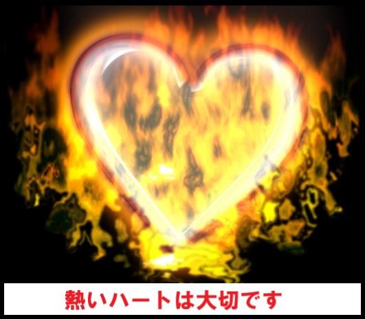 スタバへの熱意が伝わる燃えるハート