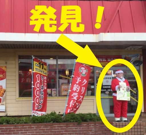 KFCの店先に立つカーネルサンダース人形