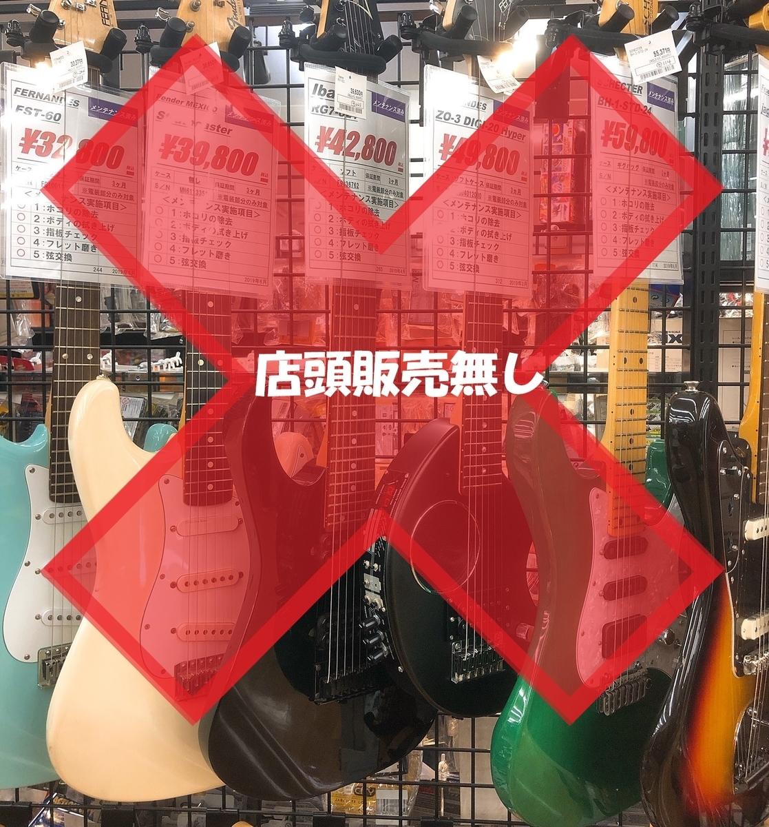 ギターの店頭販売に赤で×マーク。店頭販売無しのテキスト入り