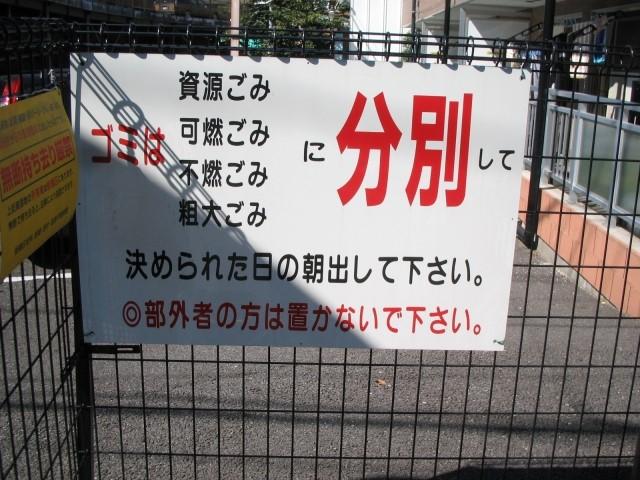 マンション内にある不燃ごみの掲示板
