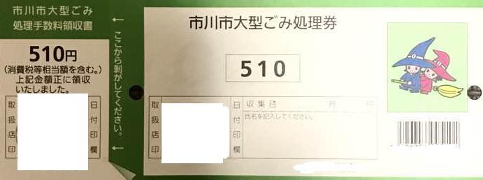 市川市大型ごみ処理券510円