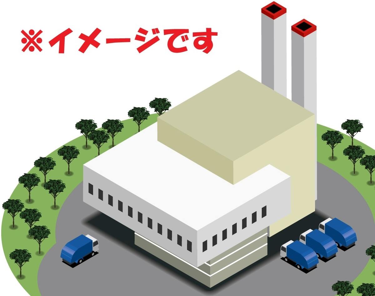江戸川区の粗大ごみ持ち込みステーションのイメージイラスト