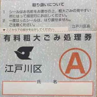 江戸川区の有料粗大ごみ処理券A