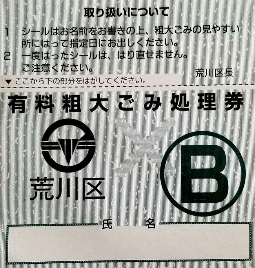 荒川区粗大ごみ処理券B 300円