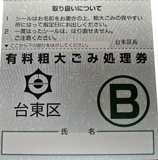 台東区の粗大ごみ処理券B 300円