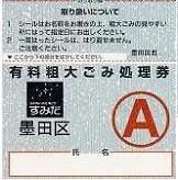 墨田区粗大ごみ処理券A